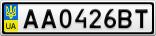 Номерной знак - AA0426BT
