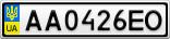 Номерной знак - AA0426EO