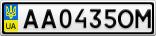 Номерной знак - AA0435OM
