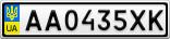 Номерной знак - AA0435XK