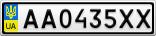 Номерной знак - AA0435XX