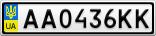 Номерной знак - AA0436KK