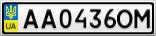 Номерной знак - AA0436OM