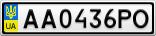 Номерной знак - AA0436PO
