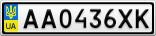 Номерной знак - AA0436XK
