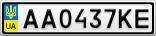 Номерной знак - AA0437KE