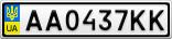 Номерной знак - AA0437KK