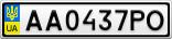 Номерной знак - AA0437PO