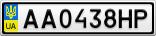 Номерной знак - AA0438HP
