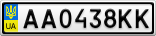 Номерной знак - AA0438KK