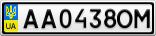 Номерной знак - AA0438OM