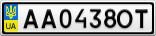 Номерной знак - AA0438OT