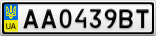 Номерной знак - AA0439BT
