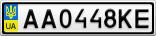 Номерной знак - AA0448KE