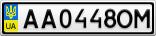 Номерной знак - AA0448OM