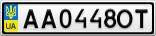 Номерной знак - AA0448OT