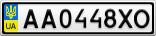Номерной знак - AA0448XO