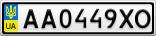 Номерной знак - AA0449XO