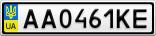Номерной знак - AA0461KE