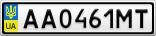 Номерной знак - AA0461MT