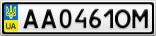 Номерной знак - AA0461OM