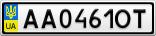 Номерной знак - AA0461OT