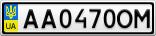 Номерной знак - AA0470OM