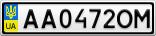 Номерной знак - AA0472OM