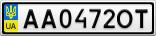 Номерной знак - AA0472OT