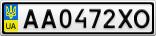 Номерной знак - AA0472XO