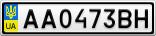 Номерной знак - AA0473BH