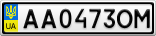 Номерной знак - AA0473OM