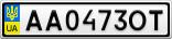 Номерной знак - AA0473OT
