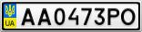 Номерной знак - AA0473PO