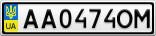 Номерной знак - AA0474OM