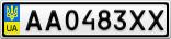 Номерной знак - AA0483XX