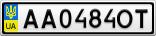 Номерной знак - AA0484OT