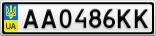 Номерной знак - AA0486KK