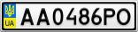 Номерной знак - AA0486PO