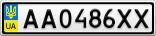 Номерной знак - AA0486XX