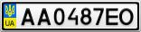 Номерной знак - AA0487EO