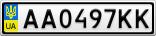 Номерной знак - AA0497KK