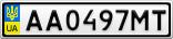 Номерной знак - AA0497MT