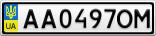 Номерной знак - AA0497OM