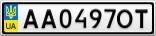Номерной знак - AA0497OT