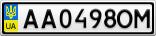 Номерной знак - AA0498OM