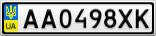 Номерной знак - AA0498XK