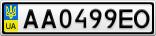 Номерной знак - AA0499EO