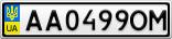 Номерной знак - AA0499OM