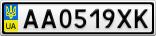 Номерной знак - AA0519XK